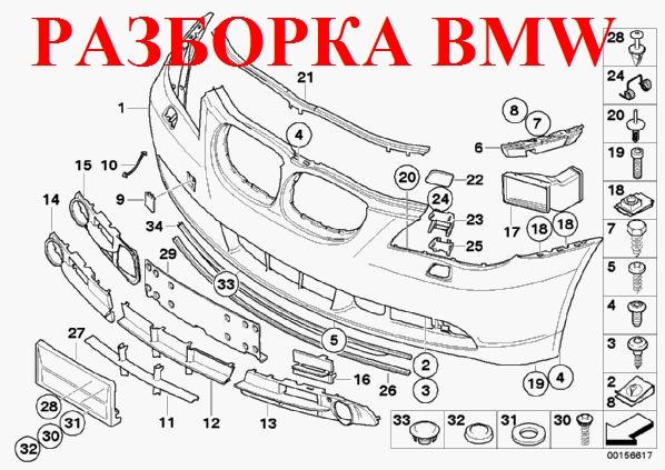 как снять передний бампер bmw e60