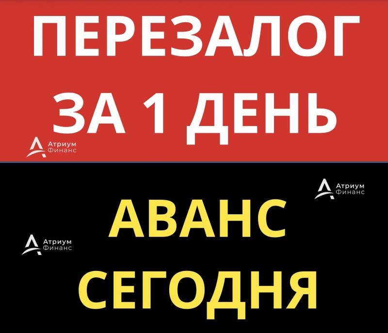 Выгодный и срочный перезалог квартиры в Москве