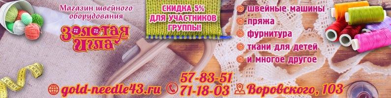 Магазин тканей и швейных машин Золотая игла
