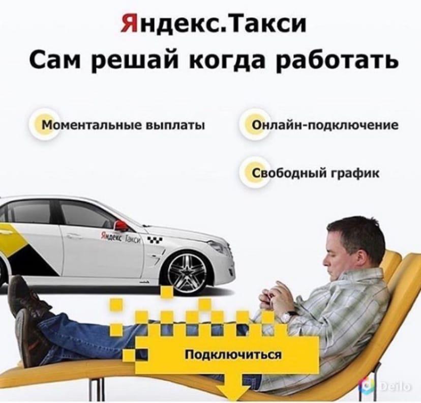 В крупную компанию срочно требуются водители такси.